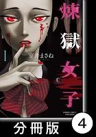煉獄女子【分冊版】 4