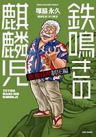鉄鳴きの麒麟児 歌舞伎町制圧編 (9)