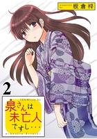 泉さんは未亡人ですし… STORIAダッシュ連載版 Vol.2
