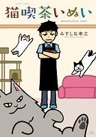 猫喫茶いぬい