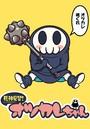 死神見習!オツカレちゃん STORIAダッシュWEB連載版 Vol.8