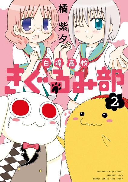 白滝高校きぐるみ部 2
