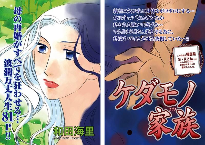 ブラック家庭SP(スペシャル) vol.3〜ケダモノ家族〜