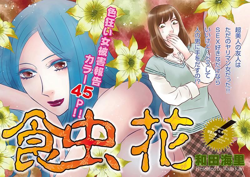 ブラック主婦SP(スペシャル) vol.6〜食虫花〜