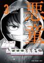 悪童-ワルガキ- (3)