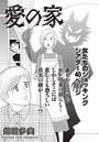 ブラック家庭SP(スペシャル) vol.3〜愛の家〜