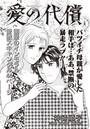 ブラック家庭SP(スペシャル) vol.3〜愛の代償〜