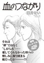 ブラック家庭SP(スペシャル) vol.3〜血のつながり〜