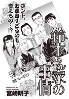 ブラック家庭SP(スペシャル) vol.3 (単話)