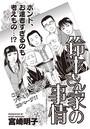 ブラック家庭SP(スペシャル) vol.3〜鈴木さん家の事情〜