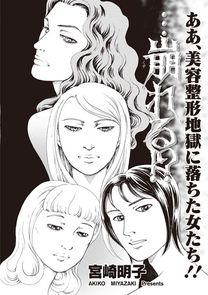 ブラック主婦SP(スペシャル) vol.6〜…崩れる〜