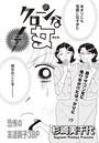 ブラック主婦SP(スペシャル) vol.6〜クローンな女〜