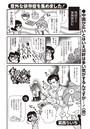 ブラック主婦SP(スペシャル) vol.6〜知りたくなかった〜