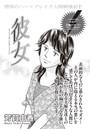 ブラック主婦SP(スペシャル) vol.6〜彼女〜