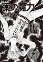 ブラック主婦SP(スペシャル) vol.6〜薬の魔力〜