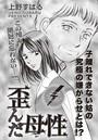 ブラック主婦SP(スペシャル) vol.6〜歪んだ母性〜