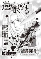 女のブラック事件簿 vol.3(単話)
