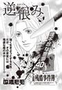 女のブラック事件簿 vol.3〜逆恨み〜