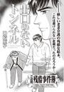 女のブラック事件簿 vol.3〜出口のないトンネル〜