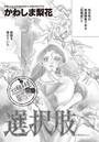 女のブラック事件簿 vol.3〜選択肢〜