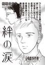 女のブラック事件簿 vol.3〜絆の涙〜