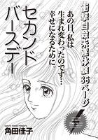 本当にあった主婦の黒い話 vol.4〜セカンドバースデー〜