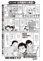 本当にあった主婦の黒い話 vol.4〜前略、女子刑務所より〜