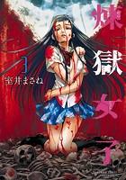 煉獄女子 (3)