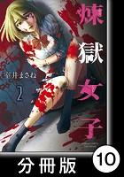 煉獄女子【分冊版】 10