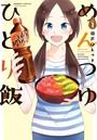 めんつゆひとり飯 (1)