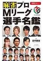 麻雀プロMリーグ選手名鑑