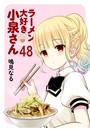 ラーメン大好き小泉さん STORIAダッシュ連載版 Vol.48