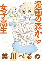 漫画の森から女子高生 STORIAダッシュ連載版 Vol.23