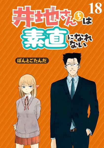 井地さんちは素直になれない STORIAダッシュWEB連載版 第19話