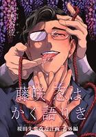 藤咲忍はかく語りき 桜田先輩改造計画 番外編【短編】