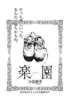 ブラック主婦SP(スペシャル) vol.7〜楽園〜