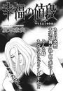 ブラック主婦SP(スペシャル) vol.7〜幸福の値段〜