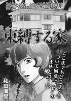 ブラック主婦SP(スペシャル) vol.7〜束縛する家〜