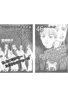 ブラック主婦SP(スペシャル) vol.7〜六つ墓村〜