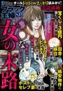 増刊 ブラック主婦SP(スペシャル) vol.7