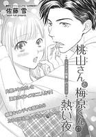 桃山さんと梅原くんの熱い夜【短編】