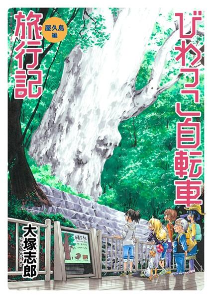 びわっこ自転車旅行記 屋久島編 STORIAダッシュWEB連載版 第1話