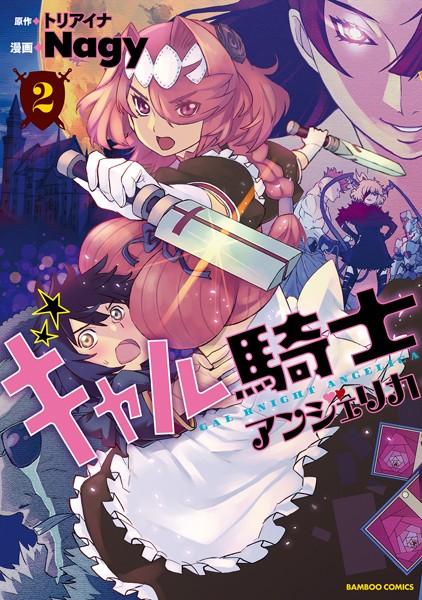 ギャル騎士アンジェリカ【カラーページ増量版】 (2)