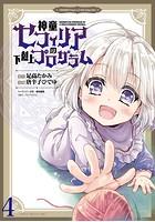 神童セフィリアの下剋上プログラム WEBコミックガンマぷらす連載版 第4話