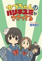 ゆづちゃんはハリネズミがささってる STORIAダッシュ連載版 第4話