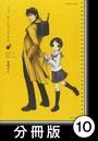リコーダーとランドセル【分冊版】 10