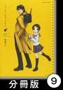 リコーダーとランドセル【分冊版】 9