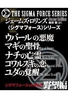 シグマフォースシリーズ 合本版