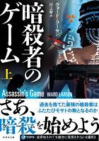 暗殺者のゲーム