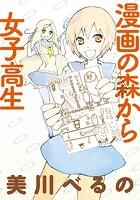 漫画の森から女子高生 STORIAダッシュ連載版 Vol.24
